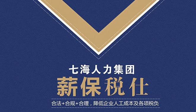 薪保税仕2(修)_看图王.jpg